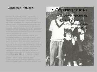 Константин Радзевич Настоящий глубокий роман с мужчиной у Цветаевой начался в