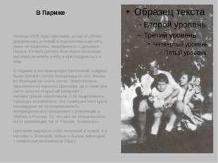 В Париже Осенью 1925 года Цветаева, устав от убогих деревенских условий и пер