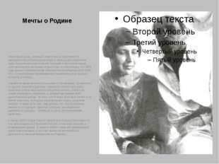 Мечты о Родине Некоторый успех, который сопутствовал Цветаевой в эмигрантском