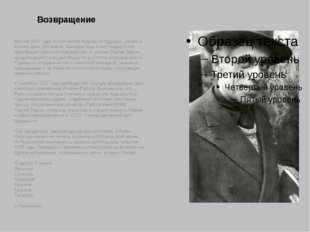 Возвращение Весной 1937 года, исполненная надежд на будущее, уехала в Москву