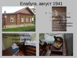 Елабуга, август 1941 Комната М.Цветаевой и Мура Хозяева дома Бродельщиковы
