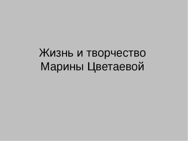 Жизнь и творчество Марины Цветаевой