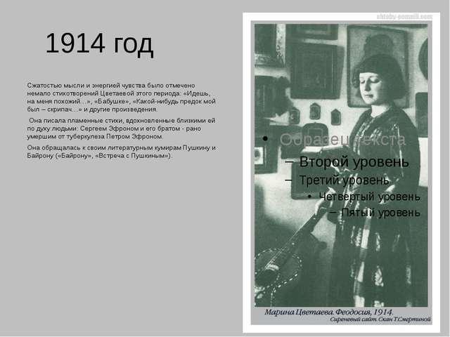 1914 год Сжатостью мысли и энергией чувства было отмечено немало стихотворени...