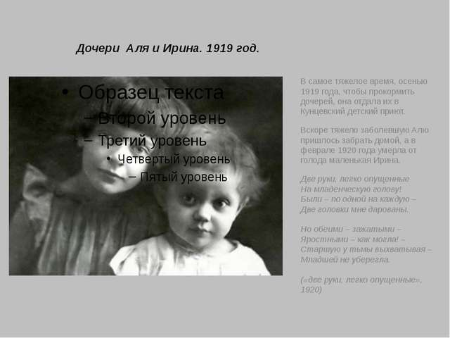 Дочери Аля и Ирина. 1919 год. В самое тяжелое время, осенью 1919 года, чтобы...