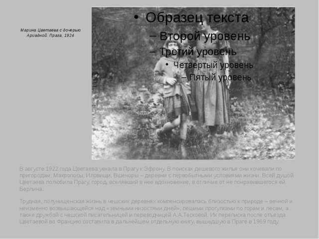 Марина Цветаева с дочерью Ариадной. Прага, 1924 В августе 1922 года Цветаева...