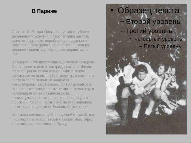 В Париже Осенью 1925 года Цветаева, устав от убогих деревенских условий и пер...