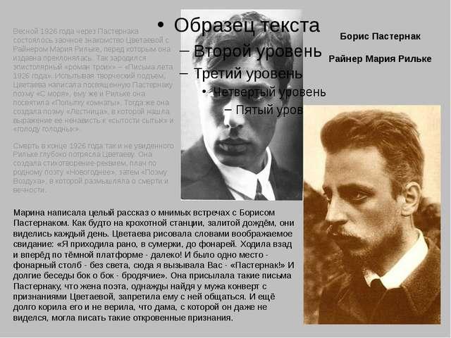 Борис Пастернак Райнер Мария Рильке Весной 1926 года через Пастернака состоял...