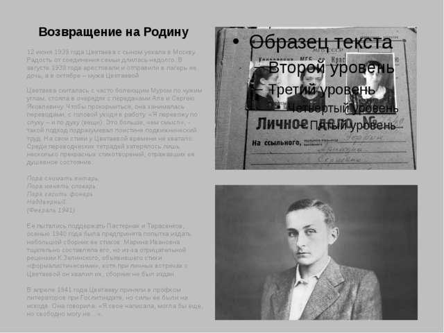 Возвращение на Родину 12 июня 1939 года Цветаева с сыном уехала в Москву. Рад...