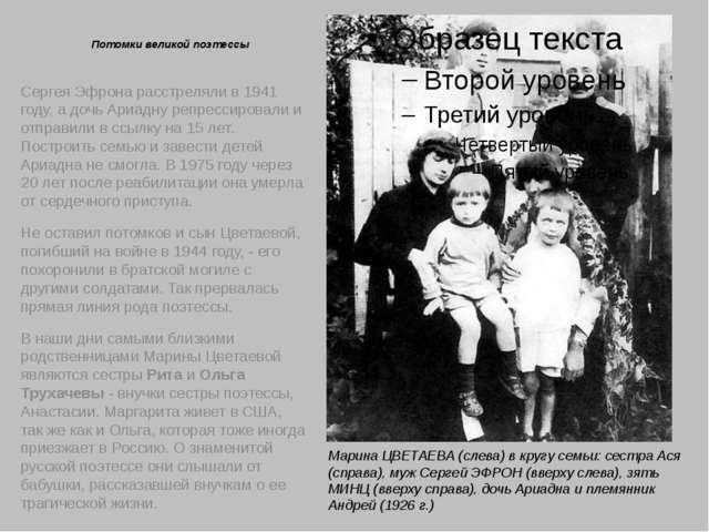 Потомки великой поэтессы Сергея Эфрона расстреляли в 1941 году, а дочь Ариадн...