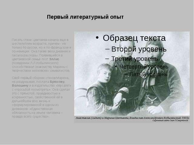 Первый литературный опыт Писать стихи Цветаева начала еще в шестилетнем возра...