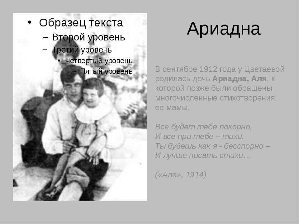 Ариадна В сентябре 1912 года у Цветаевой родилась дочь Ариадна, Аля, к которо...