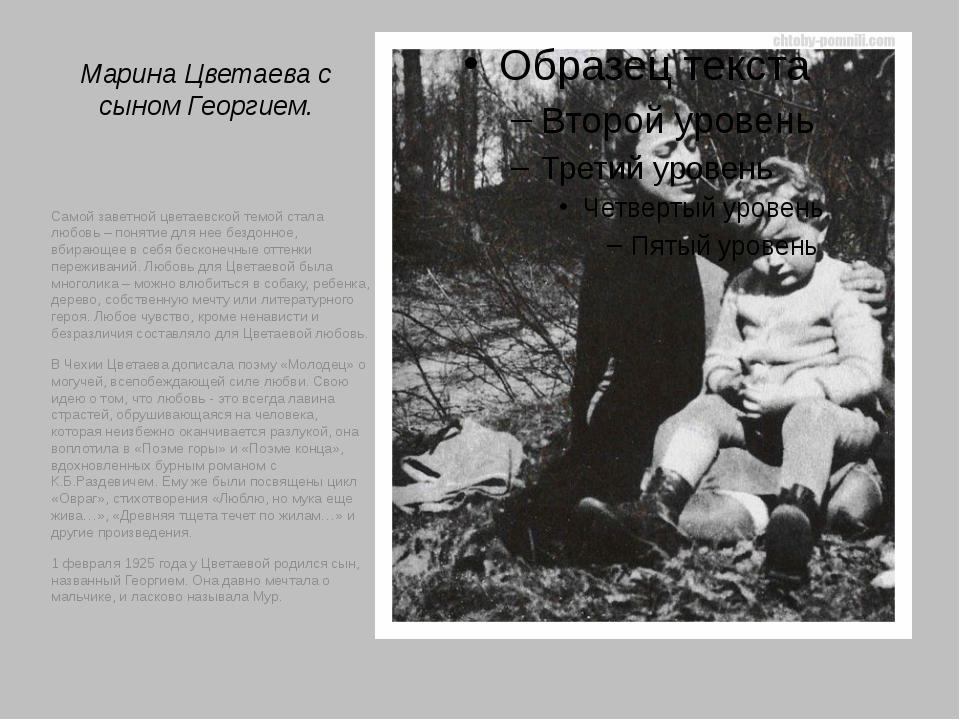 Марина Цветаева с сыном Георгием. Самой заветной цветаевской темой стала любо...