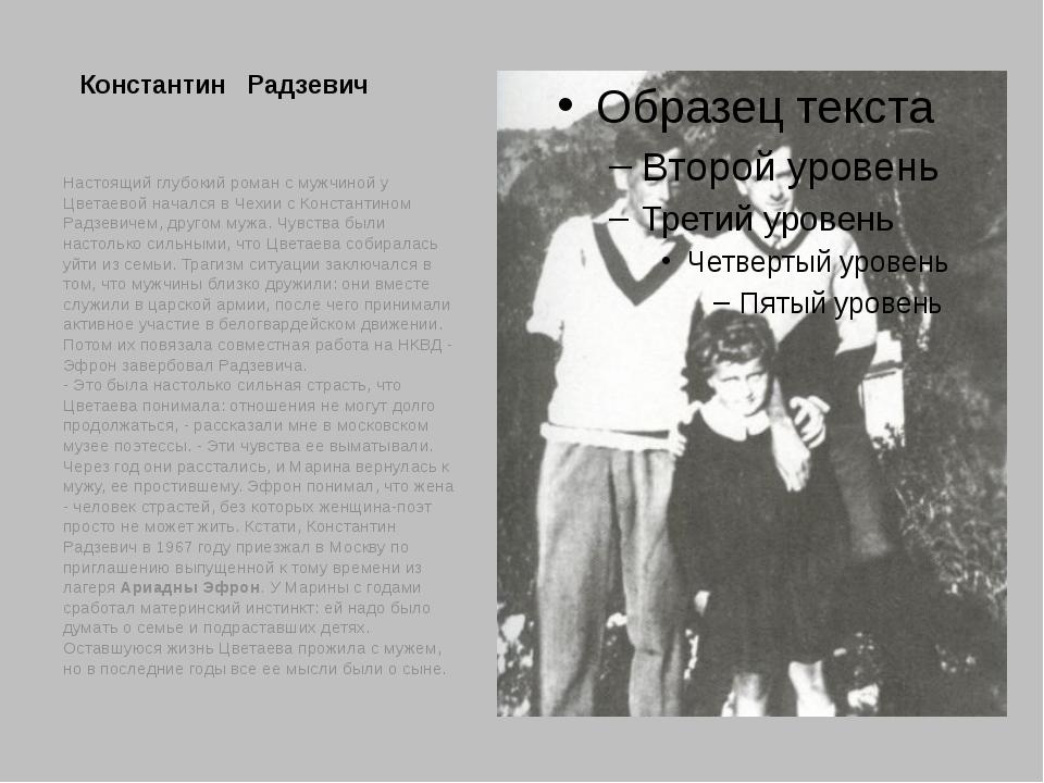 Константин Радзевич Настоящий глубокий роман с мужчиной у Цветаевой начался в...