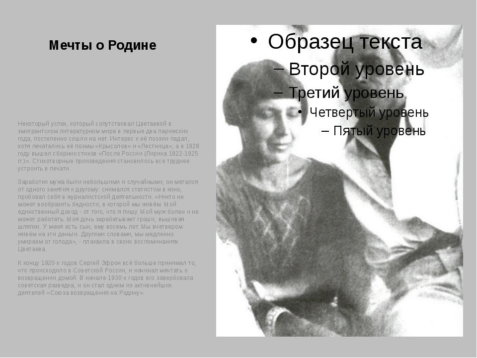 Мечты о Родине Некоторый успех, который сопутствовал Цветаевой в эмигрантском...