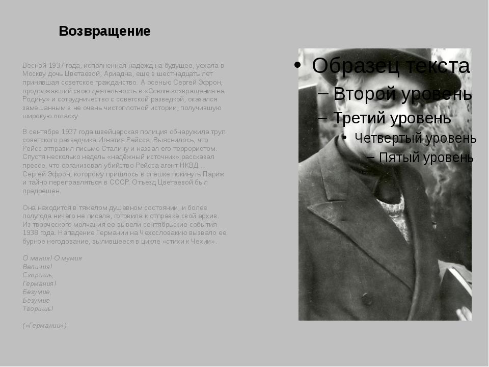 Возвращение Весной 1937 года, исполненная надежд на будущее, уехала в Москву...