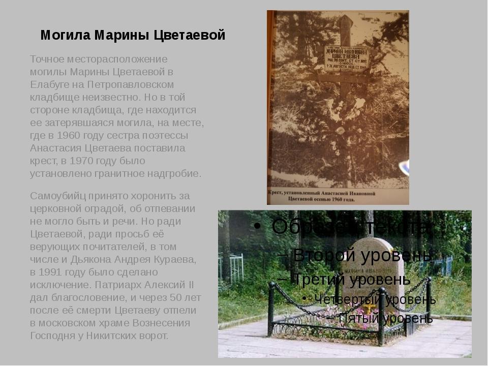Могила Марины Цветаевой Точное месторасположение могилы Марины Цветаевой в Ел...