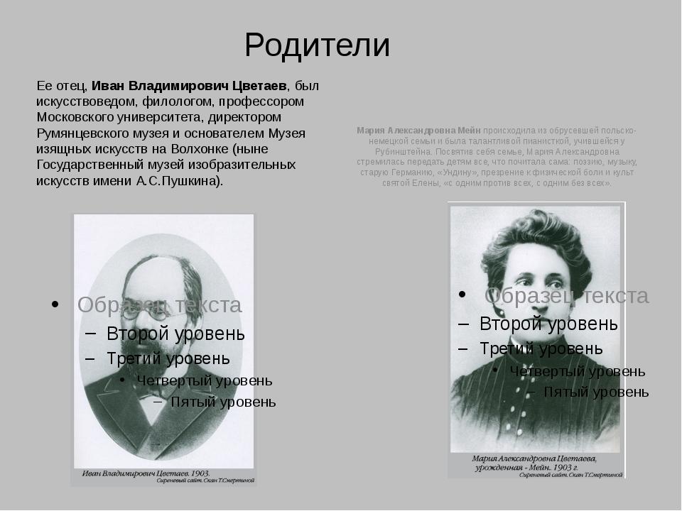 Родители Ее отец, Иван Владимирович Цветаев, был искусствоведом, филологом, п...