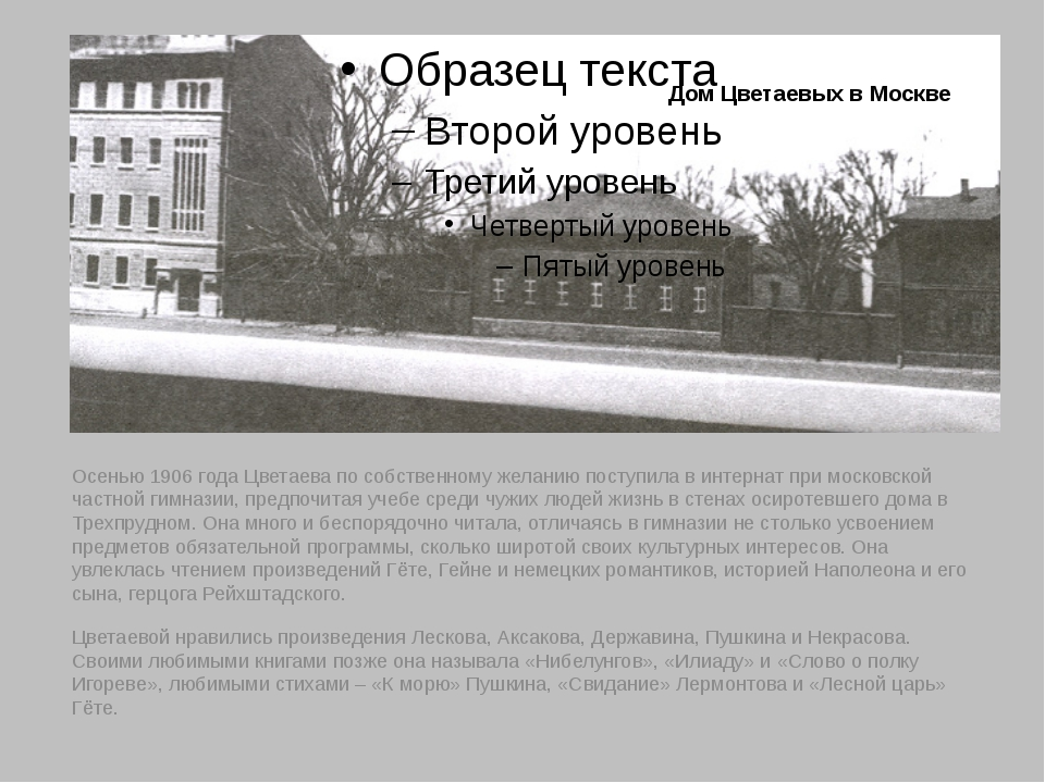 Дом Цветаевых в Москве Осенью 1906 года Цветаева по собственному желанию пост...