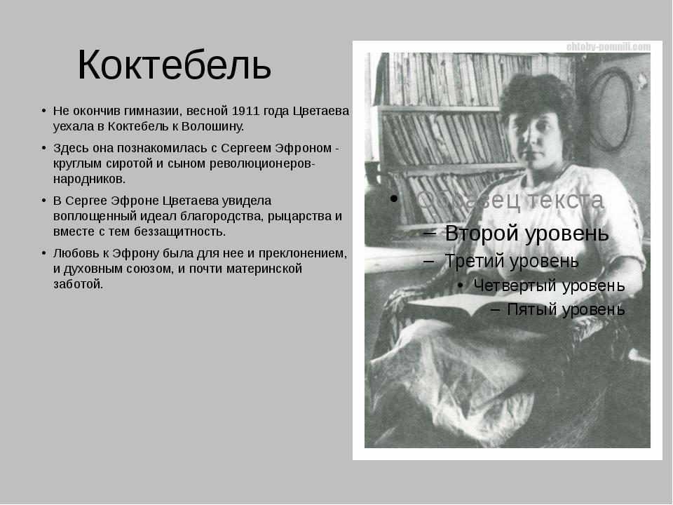 Коктебель Не окончив гимназии, весной 1911 года Цветаева уехала в Коктебель к...