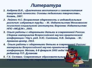 Литература Андреев В.И., «Диалектика воспитания и самовоспитания творческой л