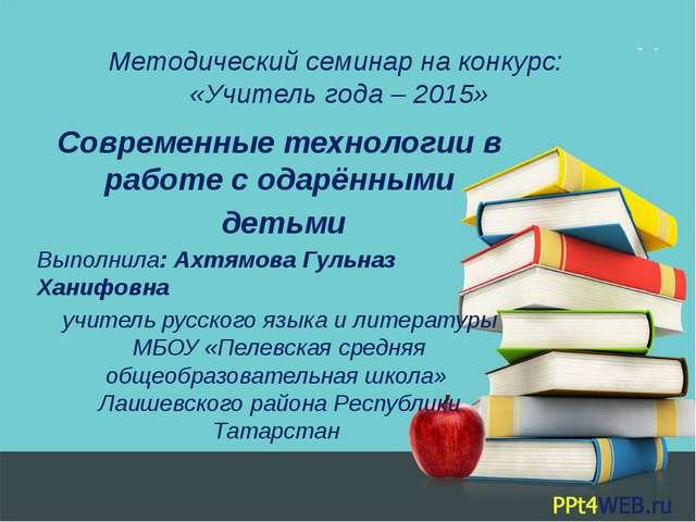 Методический семинар на конкурс: «Учитель года – 2015» Современные технологии...