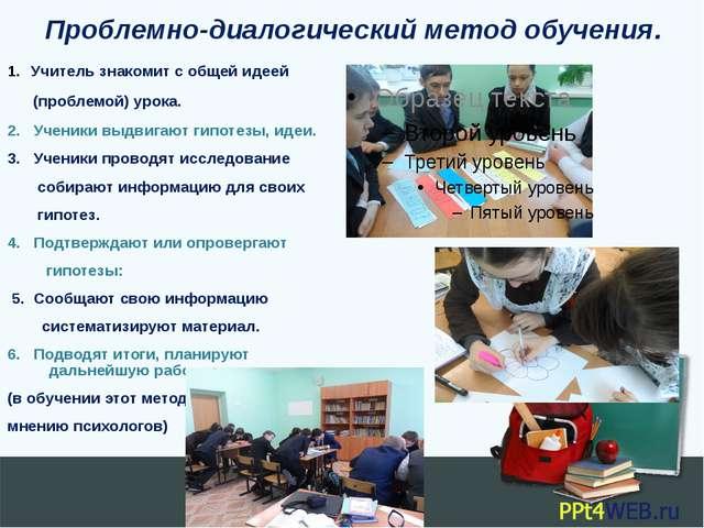 Проблемно-диалогический метод обучения. Учитель знакомит с общей идеей (пробл...