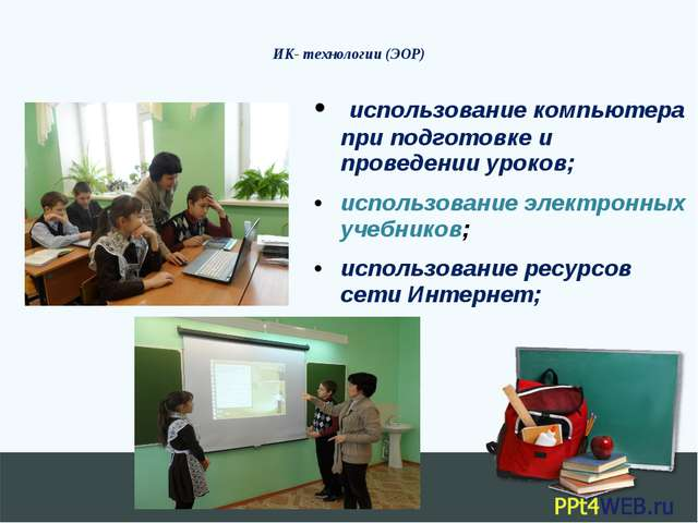 ИК- технологии (ЭОР) использование компьютера при подготовке и проведении ур...