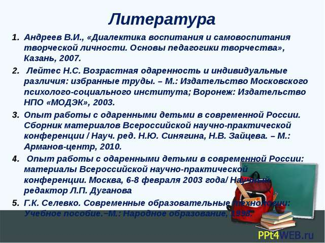 Литература Андреев В.И., «Диалектика воспитания и самовоспитания творческой л...