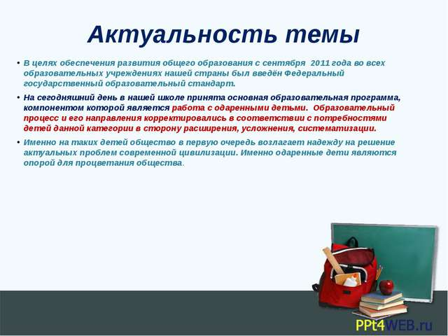 Актуальность темы В целях обеспечения развития общего образования с сентября...