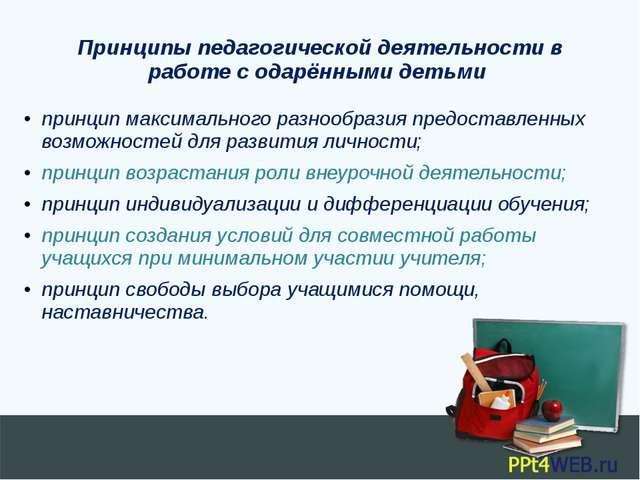 Принципы педагогической деятельности в работе с одарёнными детьми принцип мак...