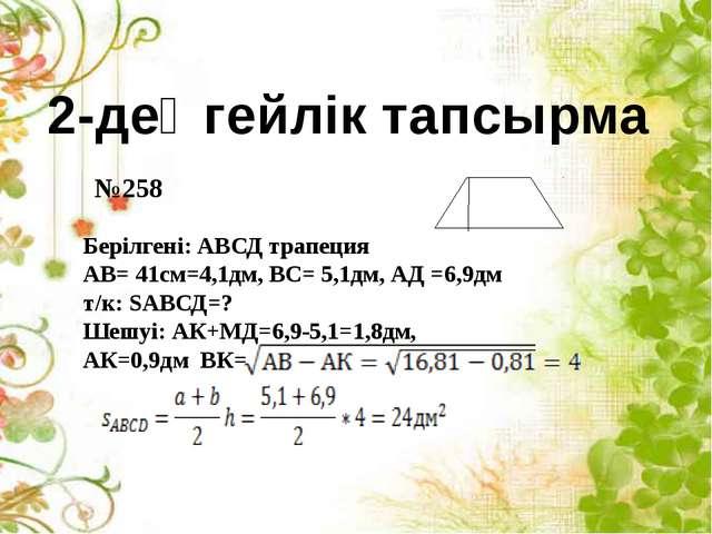 2-деңгейлік тапсырма №258 Берілгені: АВСД трапеция АВ= 41см=4,1дм, ВС= 5,1дм,...