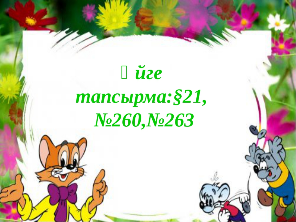 Үйге тапсырма:§21, №260,№263