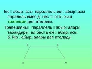 Екі қабырғасы параллель,екі қабырғасы паралель емес дөнес төртбұрыш трапеция