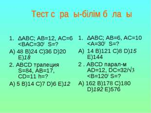 ∆АВС; АВ=12, AC=6