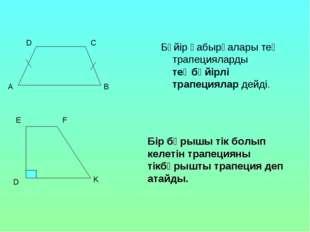 Бүйір қабырғалары тең трапецияларды теңбүйірлі трапециялар дейді. А B C D Бір