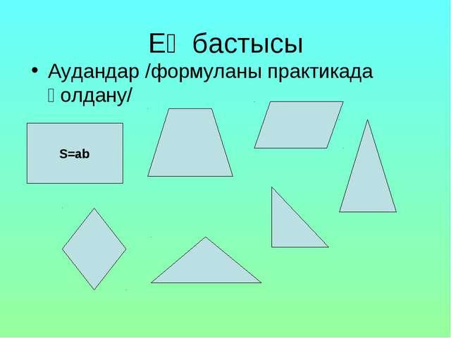 Ең бастысы Аудандар /формуланы практикада қолдану/ S=ab