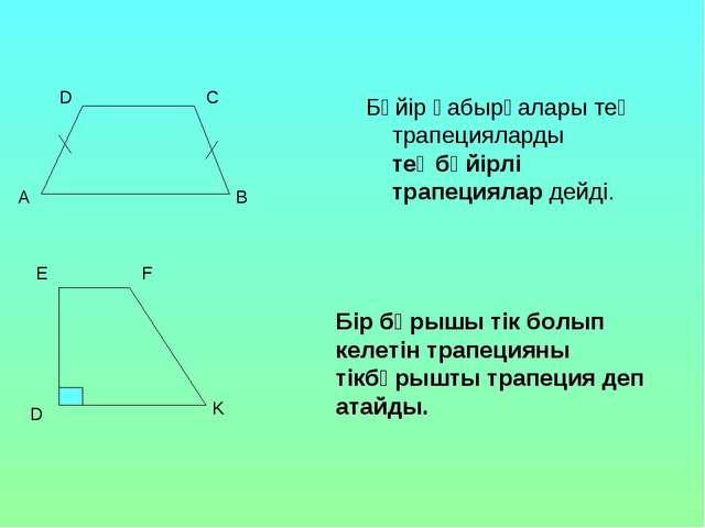 Бүйір қабырғалары тең трапецияларды теңбүйірлі трапециялар дейді. А B C D Бір...