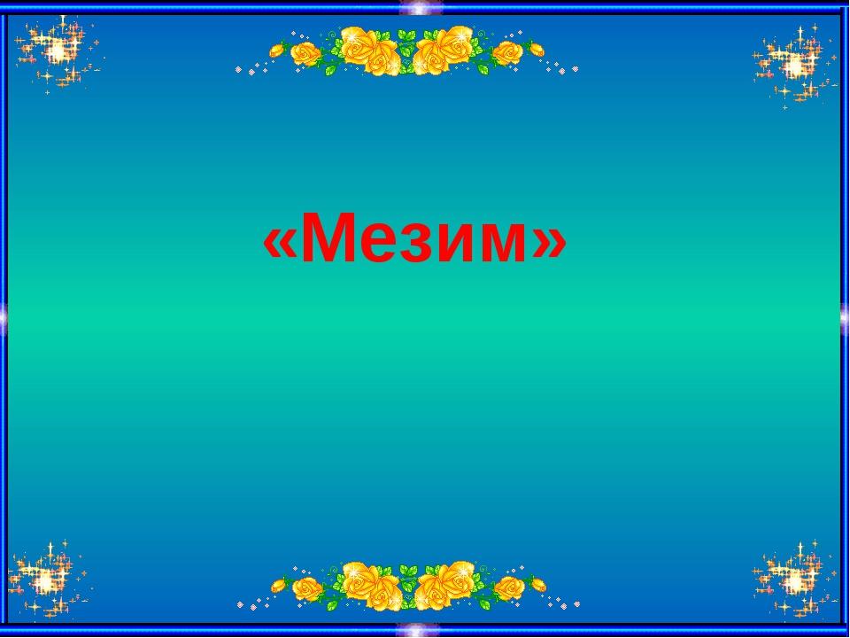«Мезим»