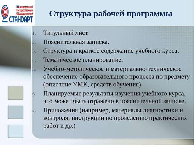 Лист Коррекции Рабочей Программы Образец - фото 10