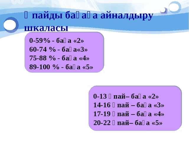 Ұпайды бағаға айналдыру шкаласы 0-59% - баға «2» 60-74 % - баға«3» 75-88 % -...