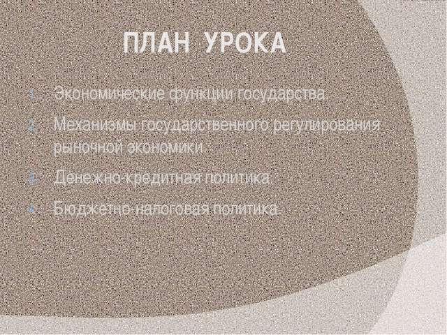 ПЛАН УРОКА Экономические функции государства. Механизмы государственного регу...