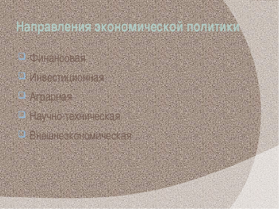 Направления экономической политики Финансовая Инвестиционная Аграрная Научно-...