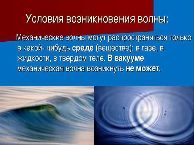 Условия возникновения волны: Механические волны могут распространяться только...