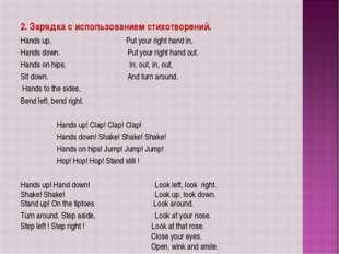 2. Зарядка с использованием стихотворений. Hands up, Put your right hand in,