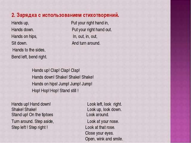 2. Зарядка с использованием стихотворений. Hands up, Put your right hand in,...