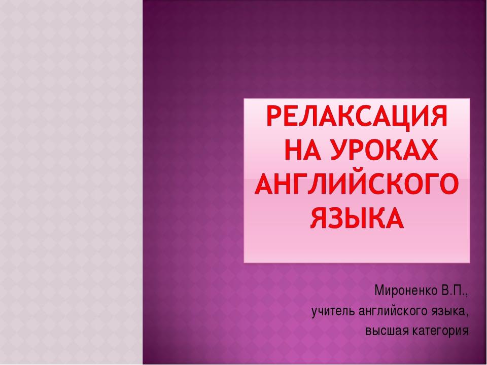 Мироненко В.П., учитель английского языка, высшая категория