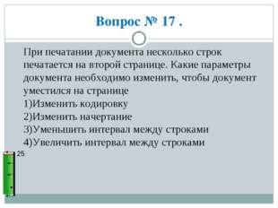Вопрос № 17 . 25 При печатании документа несколько строк печатается на второй