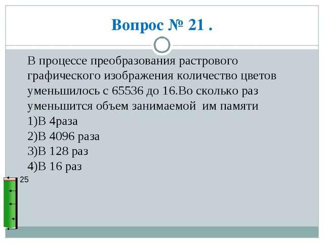 Вопрос № 21 . 25 В процессе преобразования растрового графического изображени...