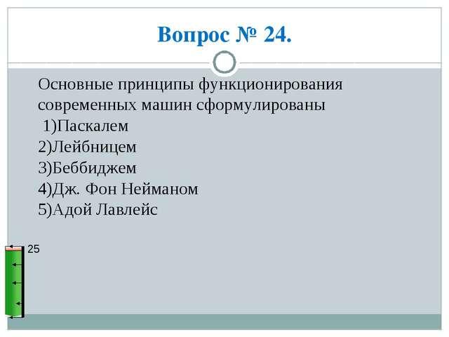 Вопрос № 24. 25 Основные принципы функционирования современных машин сформули...
