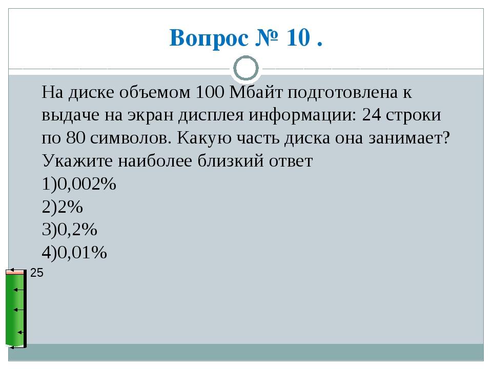 Вопрос № 10 . 25 На диске объемом 100 Мбайт подготовлена к выдаче на экран ди...